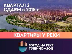 Город на реке Тушино-2018 Сдаем второй квартал в 2018 году!